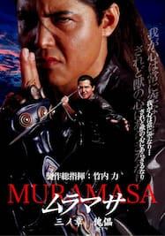 ムラマサ 三ノ章 傀儡