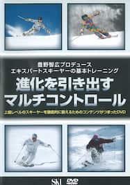 豊野智広プロデュース エキスパートスキーヤーの基本トレーニング 進化を引き出すマルチコントロール
