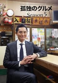 孤独のグルメ Season5【テレ東OD】