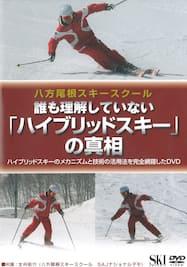 八方尾根スキースクール 誰も理解してない「ハイブリッドスキー」の真相