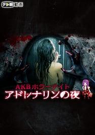 AKBホラーナイト アドレナリンの夜【テレ朝動画】