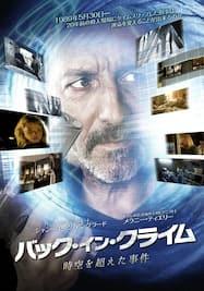 バック・イン・クライム/Back in Crime