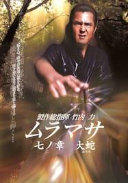 ムラマサ 七ノ章 大蛇