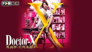 ドクターX ~外科医・大門未知子~(2014)【テレ朝動画】