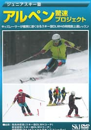 ジュニアスキー塾 アルペン驚速プロジェクト