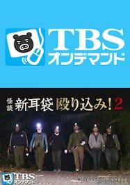 怪談新耳袋 殴り込み!2【TBSオンデマンド】