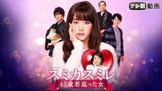 スミカスミレ 45歳若返った女【テレ朝動画】