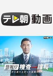 警視庁・捜査一課長 season1【テレ朝動画】