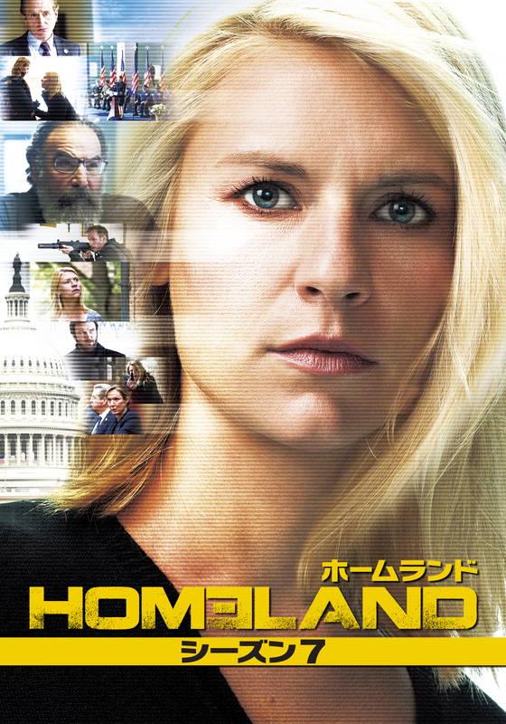 ホームランド/HOMELAND シーズン7