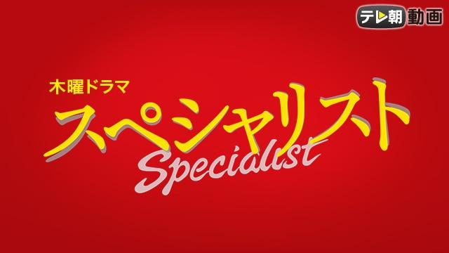 スペシャリスト【テレ朝動画】