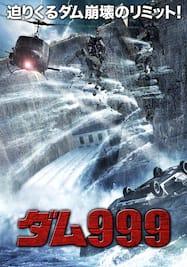 ダム999