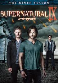 スーパーナチュラル シーズン9