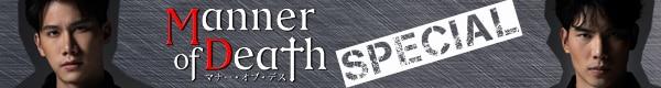 Manner of Death/マナー・オブ・デス特設ページ