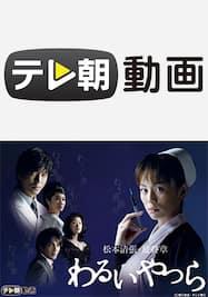松本清張・最終章 わるいやつら【テレ朝動画】