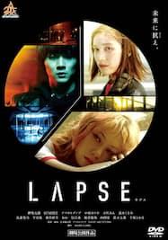 ラプス LAPSE