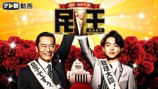 民王【テレ朝動画】