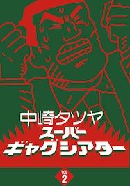 中崎タツヤ スーパーギャグシアターII【デジタルリマスター版】