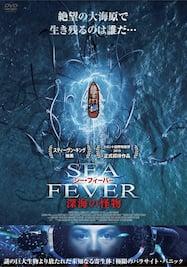シーフィーバー 深海の怪物トンネル