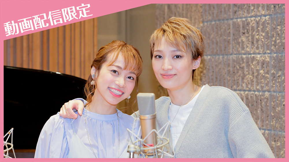 「Many Thanks~望海風斗&真彩希帆~」未公開映像付