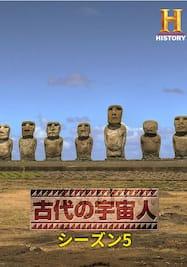 古代の宇宙人 シーズン5