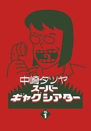 中崎タツヤ スーパーギャグシアターI【デジタルリマスター版】