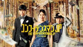 [ NEW ] コンフィデンスマンJP プリンセス編