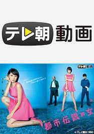 都市伝説の女 Part2【テレ朝動画】