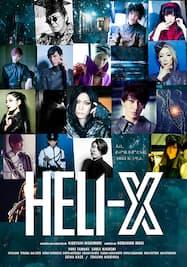 舞台「HELI-X」