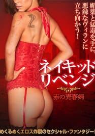 ネイキッド・リベンジ 赤の売春婦