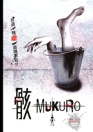 骸-MUKURO-