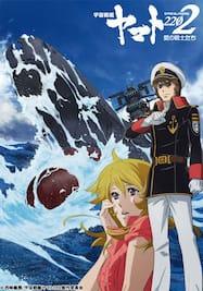 【レンタル版】宇宙戦艦ヤマト2202 愛の戦士たち