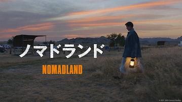 ノマドランド 本編
