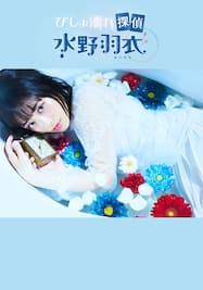 びしょ濡れ探偵 水野羽衣【テレ東OD】