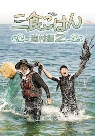 三食ごはん 漁村編2