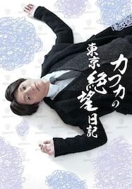 カフカの東京絶望日記
