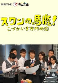 スワンの馬鹿!~こづかい3万円の恋~【カンテレドーガ】