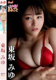 必撮!まるごと☆東坂みゆ