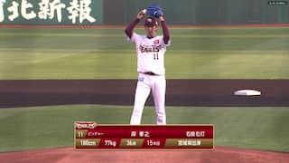 2021/6/8 楽天 VS 中日