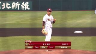 2021/8/25 楽天 VS オリックス