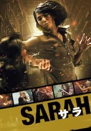 サラ SARAH