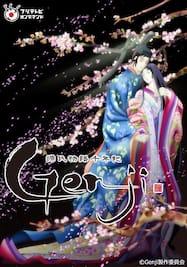 源氏物語千年紀 Genji 【FOD】