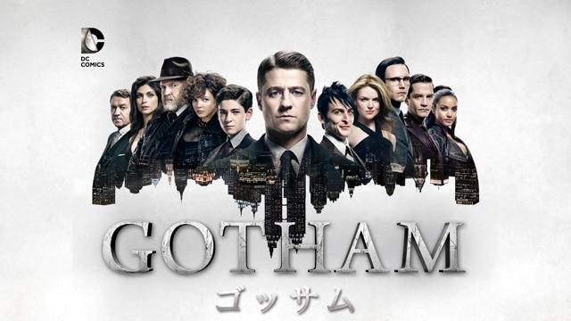 ゴッサム/GOTHAM シーズン2