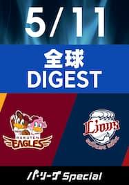 2021/5/11 楽天 VS 西武