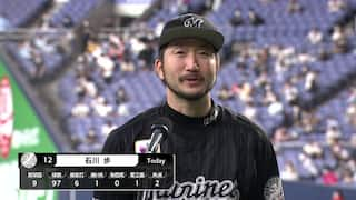 2021/10/13 オリックス VS ロッテ[ロッテ:石川歩]