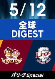 2021/5/12 楽天 VS 西武
