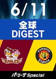 2021/6/11 楽天 VS 阪神