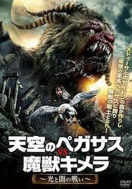 天空のペガサスvs魔獣キメラ ~光と闇の戦い~