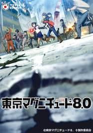東京マグニチュード8.0【FOD】