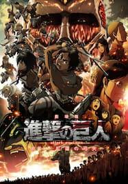 劇場版「進撃の巨人」Season 1