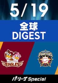 2021/5/19 楽天 VS 日本ハム